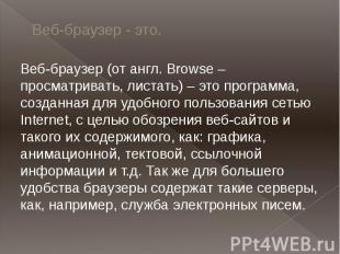 Веб-браузер - это.Веб-браузер (от англ. Browse – просматривать, листать) – это п