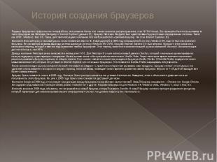 История создания браузеровПервым браузером с графическим интерфейсом, получившим