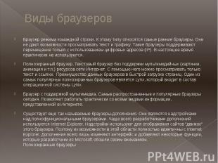 Виды браузеровБраузер режима командной строки. К этому типу относятся самые ранн