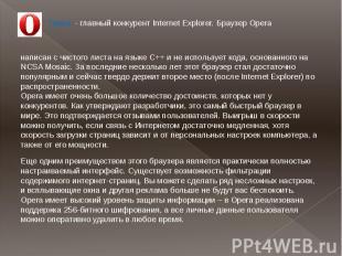. Opera - главный конкурент Internet Explorer. Браузер Operaнаписан с чистого ли