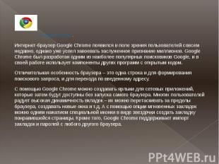 . Google Chrome .Интернет-браузер Google Chrome появился в поле зрения пользоват