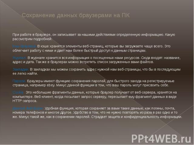 Сохранение данных браузерами на ПКПри работе в браузере, он записывает за нашими действиями определенную информацию. Какую рассмотрим подробней:Кэш браузера. В кэше хранятся элементы веб-страниц, которые вы загружаете чаще всего. Это облегчает работ…