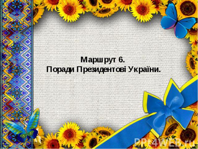 Маршрут 6. Поради Президентові України.