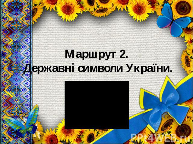 Маршрут 2. Державні символи України.