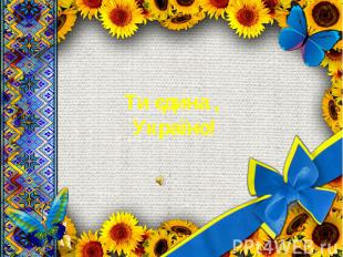 Ти єдина , Україно!