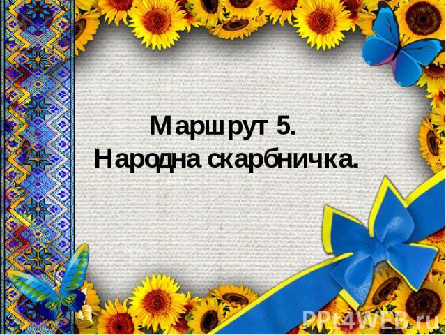 Маршрут 5. Народна скарбничка.
