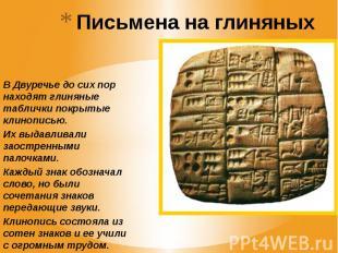 Письмена на глиняных табличках В Двуречье до сих пор находят глиняные таблички п