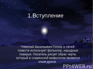 1.Вступление Николай Васильевич Гоголь в своей повести использует фольклор, наро