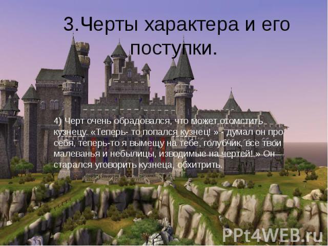 3.Черты характера и его поступки.