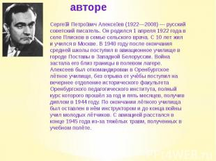 Об авторе Серге й Петро вич Алексе ев (1922—2008) — русский советский писатель.