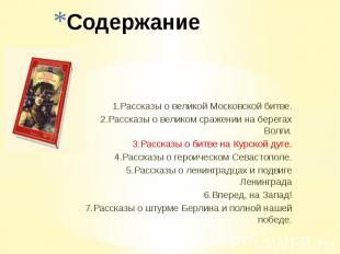 Содержание 1.Рассказы о великой Московской битве. 2.Рассказы о великом сражении