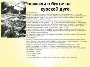 Рассказы о битве на курской дуге. ПЕРВЫЕ ЗАЛПЫ Июль. 5-е. 1943 год. Короткая лет