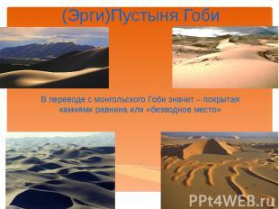 (Эрги)Пустыня Гоби В переводе с монгольского Гоби значит – покрытая камнями равн