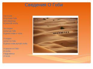 Сведения О Гоби Как-то раз В пустыню Гоби Шёл Верблюд В ужасной злобе, Он полдня