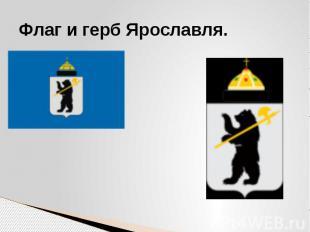 Флаг и герб Ярославля.