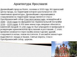 Древнейший город на Волге, основан в 1010 году. Исторический центр города, на те