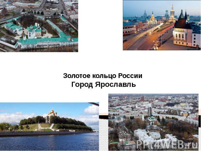 Золотое кольцо России Город Ярославль