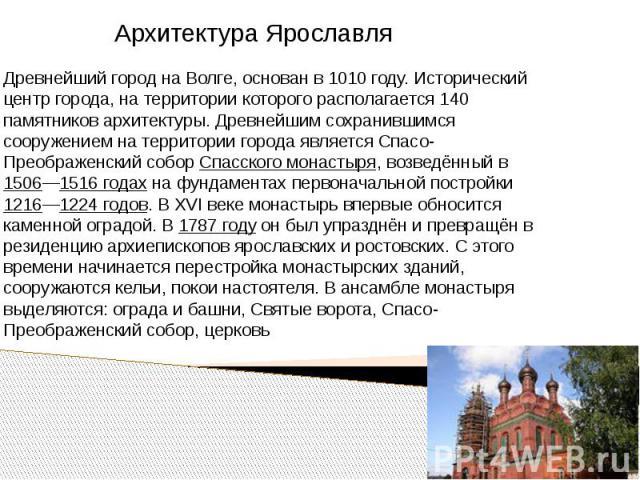 Древнейший город на Волге, основан в 1010 году. Исторический центр города, на территории которого располагается 140 памятников архитектуры. Древнейшим сохранившимся сооружением на территории города является Спасо-Преображенский соборСпасского …