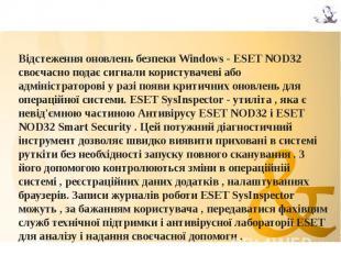 Відстеження оновлень безпеки Windows - ESET NOD32 своєчасно подає сигнали корист