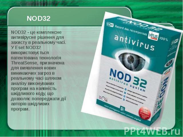 NOD32 - це комплексне антивірусне рішення для захисту в реальному часі. У Eset NOD32 використовується патентована технологія ThreatSense, призначена для виявлення нових виникаючих загроз в реальному часі шляхом аналізу виконуваних програм на наявніс…