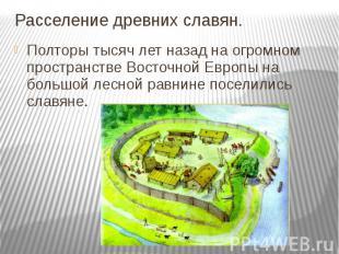 Расселение древних славян. Полторы тысяч лет назад на огромном пространстве Вост