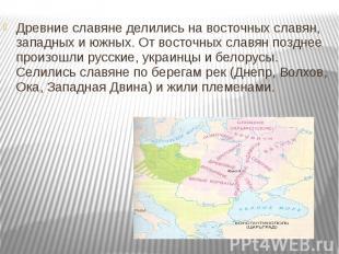 Древние славяне делились на восточных славян, западных и южных. От восточных сла