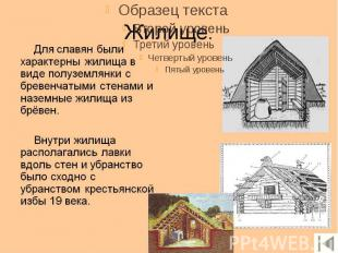Дом древних словян.