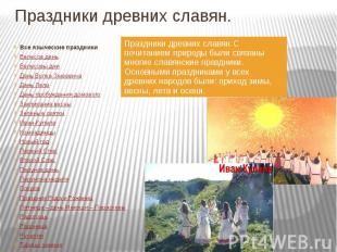 Праздники древних славян. Все языческие праздники Велесов день Велесовы дни День