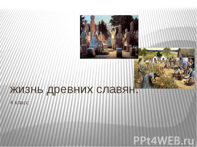4 класс жизнь древних славян.