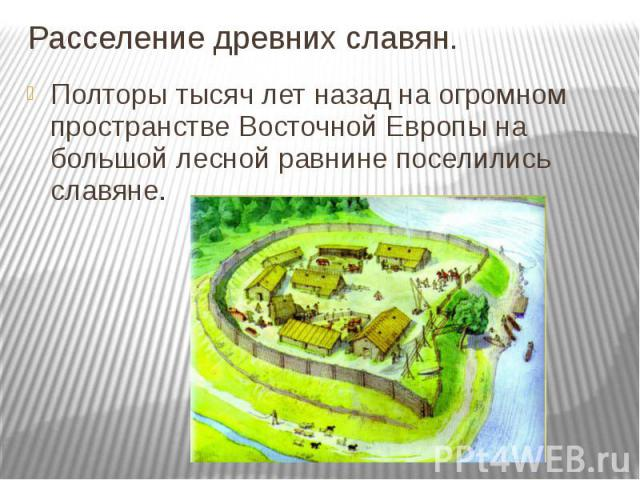 Расселение древних славян. Полторы тысяч лет назад на огромном пространстве Восточной Европы на большой лесной равнине поселились славяне.