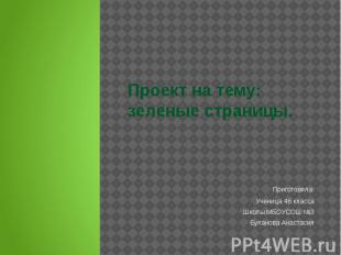 Проект на тему: зеленые страницы. Приготовила: Ученица 4б класса Школы МБОУСОШ №