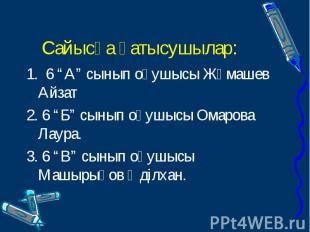 """1. 6 """"А"""" сынып оқушысы Жұмашев Айзат 1. 6 """"А"""" сынып оқушысы Жұмашев Айзат 2. 6 """""""