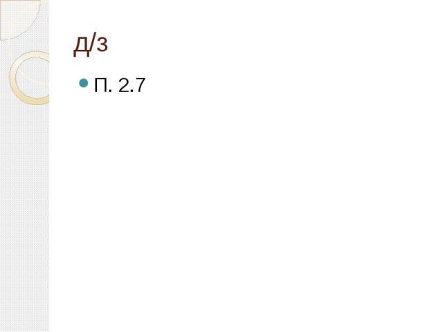 д/з П. 2.7