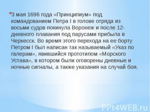 3 мая 1696 года «Принципиум» под командованием Петра I в голове отряда из восьми