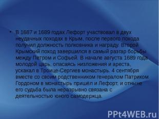 В 1687 и 1689 годах Лефорт участвовал в двух неудачных походах в Крым, после пер