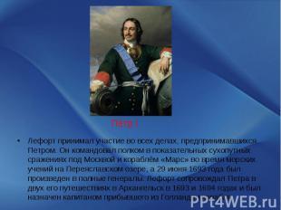 Лефорт принимал участие во всех делах, предпринимавшихся Петром. Он командовал п