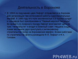 Деятельность в Воронеже В 1694 по поручению царя Лефорт отправляется в Воронеж д