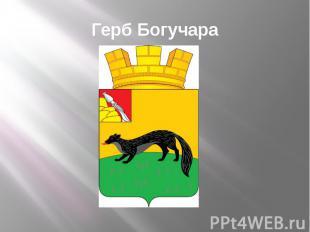Герб Богучара