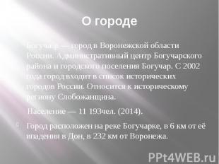 О городе Богуча р — город в Воронежской области России. Административный центр Б