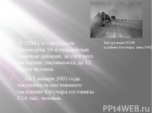 В 1994 г. в город была переведена 10-я гвардейская танковая дивизия, за счет чег