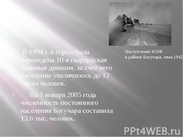 В 1994 г. в город была переведена 10-я гвардейская танковая дивизия, за счет чего население увеличилось до 12 тысяч человек. В 1994 г. в город была переведена 10-я гвардейская танковая дивизия, за счет чего население увеличилось до 12 тысяч человек.…