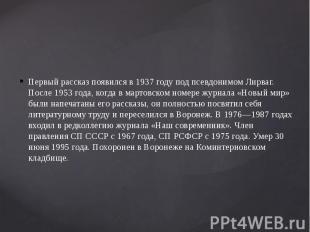 Первый рассказ появился в 1937 году под псевдонимом Лирваг. После 1953 года, ког