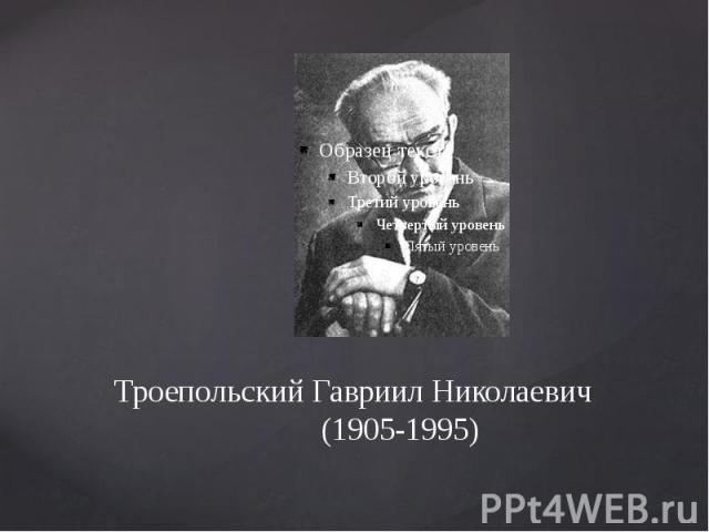 Троепольский Гавриил Николаевич (1905-1995)