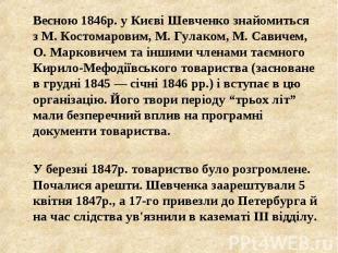 Весною 1846р. у Києві Шевченко знайомиться з М. Костомаровим, М. Гулаком, М. Сав