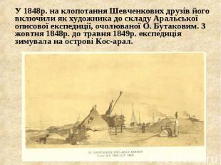 У 1848р. на клопотання Шевченкових друзів його включили як художника до складу А