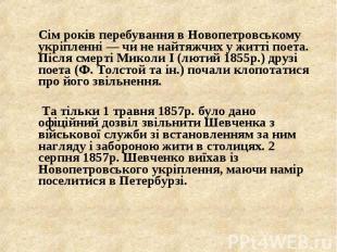 Сім років перебування в Новопетровському укріпленні — чи не найтяжчих у житті по