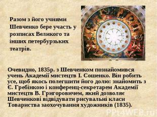 Очевидно, 1835р. з Шевченком познайомився учень Академії мистецтв І.Сошенк
