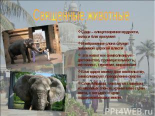Слон – олицетворение мудрости, силы и благоразумия Изображение слона служит эмбл