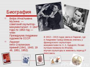 Биография Ве ра Игна тьевна Му хина— советскийскульптор-монуме