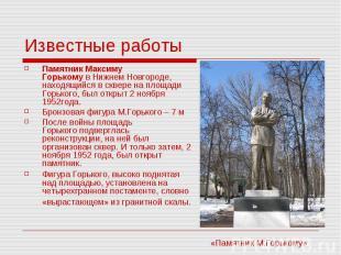 Известные работы ПамятникМаксиму ГорькомувНижнем Новгороде, на